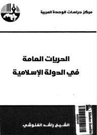 3120_Al-Hurriyah-al-ammah